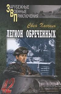 http://j.livelib.ru/boocover/1000755596/l/ec3b/Sven_Hassel__Legion_obrechennyh.jpg