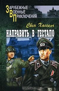 http://i.livelib.ru/boocover/1000755598/l/374b/Sven_Hassel__Napravit_v_gestapo.jpg