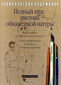 Георг Клебер - Полный курс рисунка обнаженной натуры