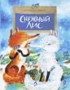 Екатерина Бибчук - Снежный лис