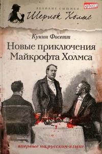 http://j.livelib.ru/boocover/1000756577/l/e6ad/Kuinn_Fosett__Novye_priklyucheniya_Majkrofta_Holmsa.jpg