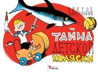 Виктор Драгунский - Тайна детской коляски