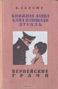 Н. Кальма — последние издания книг
