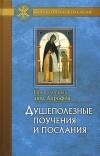 Преподобный авва Дорофей - Душеполезные поучения и послания