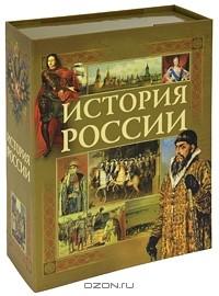 истории росси: