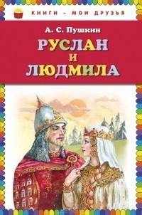 Александр Пушкин — Руслан и Людмила