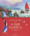 Александр Грин - Алые паруса