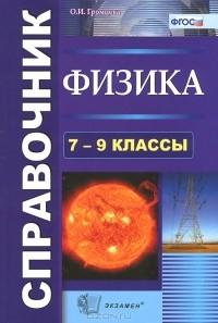 Физика. 7-9 классы. Справочник - Ольга Громцева