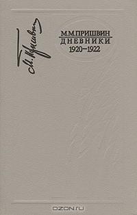 Михаил Пришвин — М. М. Пришвин. Дневники 1920 - 1922
