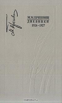 М.М. Пришвин — Дневники. 1926-1927