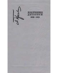 М.М. Пришвин — Дневники. 1928-1929