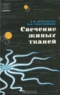 Александр Журавлев, Виктор Тростников - Свечение живых тканей