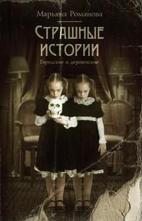 Марьяна Романова - Страшные истории. Городские и деревенские