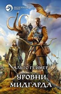 Альтс Геймер - Уровни Мидгарда