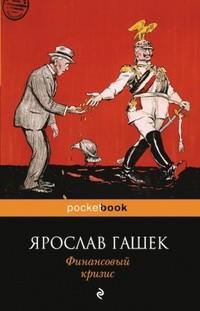 Ярослав Гашек — Финансовый кризис
