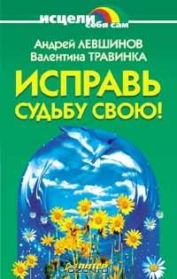 Валентина Травинка, Андрей Левшинов - Исправь судьбу свою!