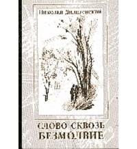 Николай Дилигенский - Слово сквозь безмолвие