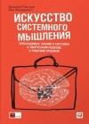 Джозеф О'Коннор, Иан Макдермотт - Искусство системного мышления. Необходимые знания о системах и творческом подходе к решению проблем