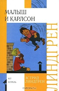 Астрид Линдгрен - Малыш и Карлсон