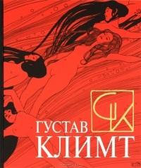 - Густав Климт (подарочное издание)