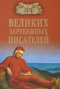 Виорель Ломов — 100 великих зарубежных писателей