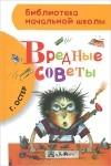 Григорий Остер - Вредные советы