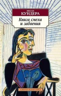 Милан Кундера — Книга смеха и забвения