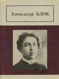 Aleksandr_Blok_%E2%80%94_Aleksandr_Blok.