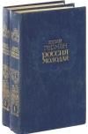Юрий Герман - Россия молодая (комплект из 2 книг)