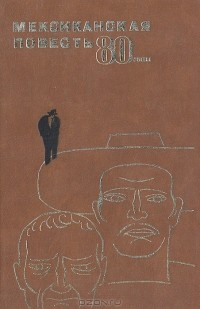 Карлос Фуэнтес, Рене Авилес Фабила, Хосе Эмилио Пачеко, Серхио Питоль - Мексиканская повесть, 80-е годы