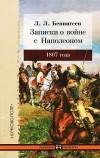 Леонтий Беннигсен - Записки о войне с Наполеоном 1807 года