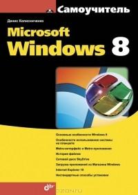 Денис Колисниченко — Самоучитель Microsoft Windows 8