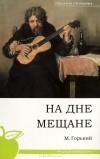 Максим Горький - На дне. Мещане