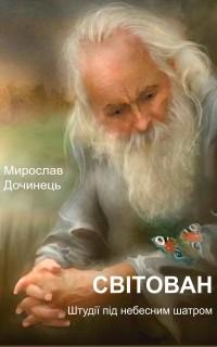 Мирослав Дочинець — Світован. Штудії під небесним шатром