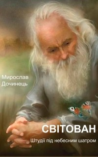 Мирослав Дочинець - Світован. Штудії під небесним шатром