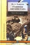 Юрий Нешумов - Границы Афганистана. Трагедия и уроки