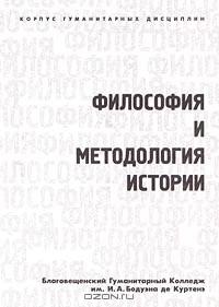 Игорь Кон, Автор не указан - Философия и методология истории