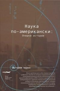 без автора - Наука по-американски: Очерки истории