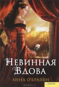 Анна О'Брайен - Невинная вдова
