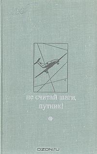 Андрей Битов, Имант Зиедонис, Виталий Коротич - Не считай шаги, путник!