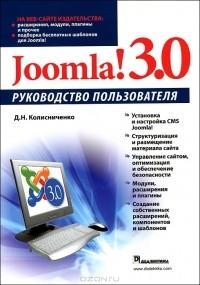 Денис Колисниченко — Joomla! 3.0. Руководство пользователя