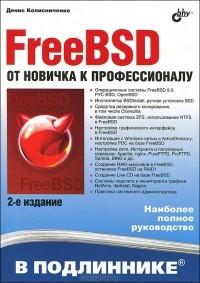 Денис Колисниченко — FreeBSD. От новичка к профессионалу