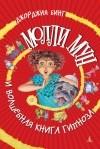 Джорджия Бинг - Молли Мун и волшебная книга гипноза