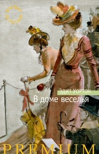 http://j.livelib.ru/boocover/1000852247/l/a3fc/Edit_Uorton__V_dome_veselya.jpg