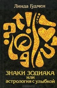 Znaki_zodiaka_ili_Astrologiya_s_ulybkoj.