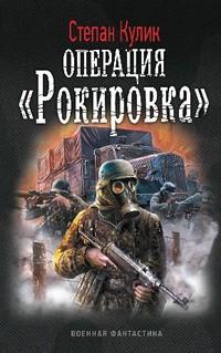Степан Кулик - Операция «Рокировка»
