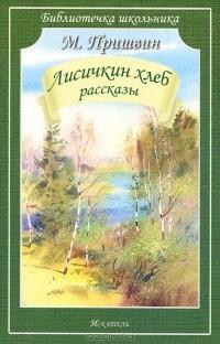 Михаил Пришвин - Лисичкин хлеб