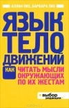 Аллан Пиз, Барбара Пиз - Язык телодвижений