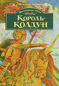 Фревин Джонс - Волшебная тропа. Книга 3. Король-колдун
