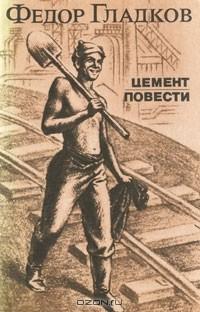 Федор Гладков - Цемент